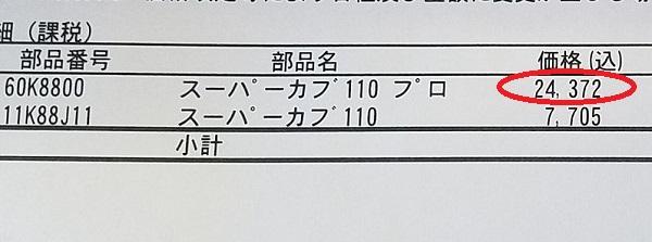 JA44サービスマニュアルの値段